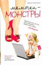 Каргман Дж. - Мамочки - монстры' обложка книги