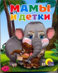 Мамы и детки Шляхов А.Л.