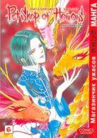 Акино Мацури - Манга!Магазинчик ужасов. Т. 6' обложка книги