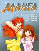 Адамчик В.В. - Манга. Легко учимся рисовать японские комиксы и мультики' обложка книги