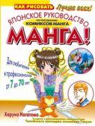 Нагатомо Харуно - Манга. Японское руководство по рисованию комиксов манга' обложка книги