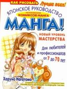 Нагатомо Харуно - Манга. Японское руководство по рисованию комиксов манга. Новый уровень мастерств' обложка книги