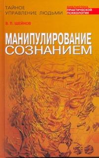 Манипулирование сознанием Шейнов В.П.
