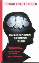 Счастливцев Р. - Манипулирование сознанием людей' обложка книги