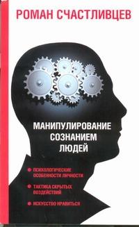 Манипулирование сознанием людей Счастливцев Р.