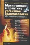 Климовицкий В.Г. - Манипуляции в практике ургентной травматологии' обложка книги