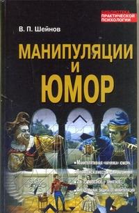 Манипуляции и юмор Шейнов В.П.