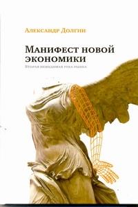 Манифест новой экономики. Вторая невидимая рука рынка от book24.ru