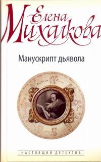 Манускрипт дьявола Михалкова Е.И.