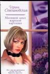 Степановская И. - Манящий запах жареной картошки' обложка книги