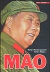 Шорт Ф. - Мао Цзэдун' обложка книги