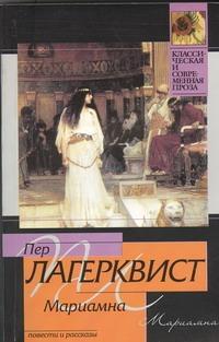 Мариамна Лагерквист Пер
