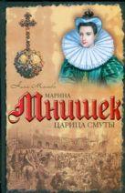 Молева Н.М. - Марина Мнишек. Царица Смуты' обложка книги