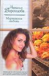 Воронцова Н. - Маринкина любовь' обложка книги