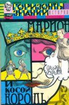 Гурьян О. М. - Марион и косой король' обложка книги