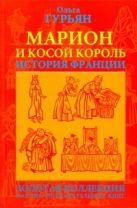 Гурьян О. М. - Марион и косой король : историческая повесть' обложка книги