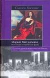 Хоскинс Сьюзен - Мария Магдалина. Важнейшие исторические факты' обложка книги