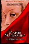 Мария Магдалина. За завесой мифа