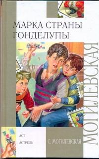 Могилевская С.А. - Марка страны Гонделупы обложка книги