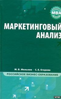 Маркетинговый анализ Мельник М.В.