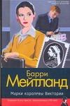 Мейтланд Барри - Марки королевы Виктории' обложка книги