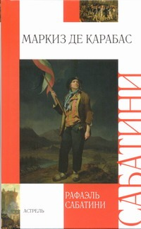 Сабатини Р. - Маркиз де Карабас обложка книги