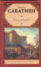 Сабатини Р. - Маркиз де Карабас' обложка книги