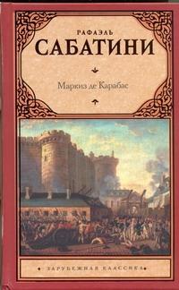 Маркиз де Карабас Сабатини Р.