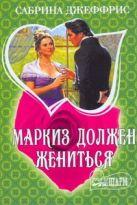 Джеффрис С. - Маркиз должен жениться' обложка книги