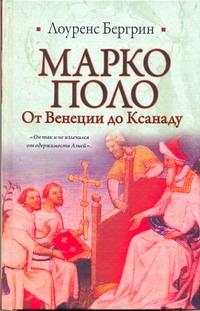 Бергрин Лоуренс - Марко Поло. От Венеции до Ксанаду обложка книги