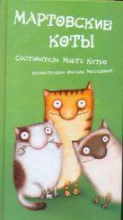 Кетро Марта - Мартовские коты' обложка книги