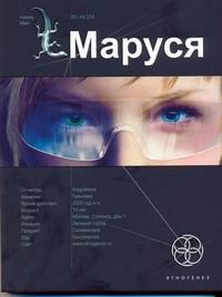 Волошина Полина - Маруся обложка книги