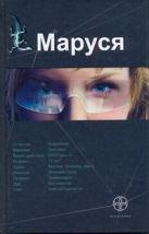 Волошина Полина - Маруся' обложка книги