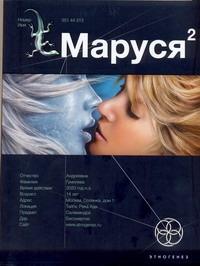 Маруся 2. Кн. 2. Таёжный квест