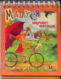 Маруся изучает месяцы .