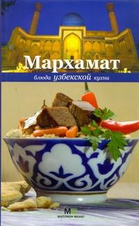 Мархамат.Блюда узбекской кухни Голиб С.