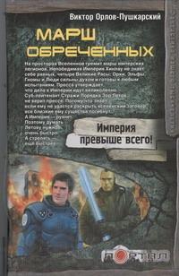 Орлов-Пушкарский Виктор Марш обреченных
