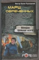 Орлов-Пушкарский Виктор - Марш обреченных' обложка книги
