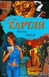 Хартли Э.Дж. - Маска Атрея' обложка книги