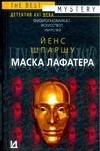 Шпаршу Й. - Маска Лафатера' обложка книги