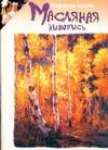 Мур Р. - Масляная живопись' обложка книги