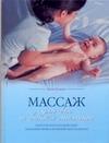 Гусман Кати - Массаж для вас и вашего малыша' обложка книги