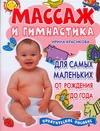 Красикова И.С. - Массаж и гимнастика для самых маленьких. От рождения до года' обложка книги