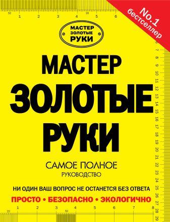Джексон А. - Мастер золотые руки обложка книги