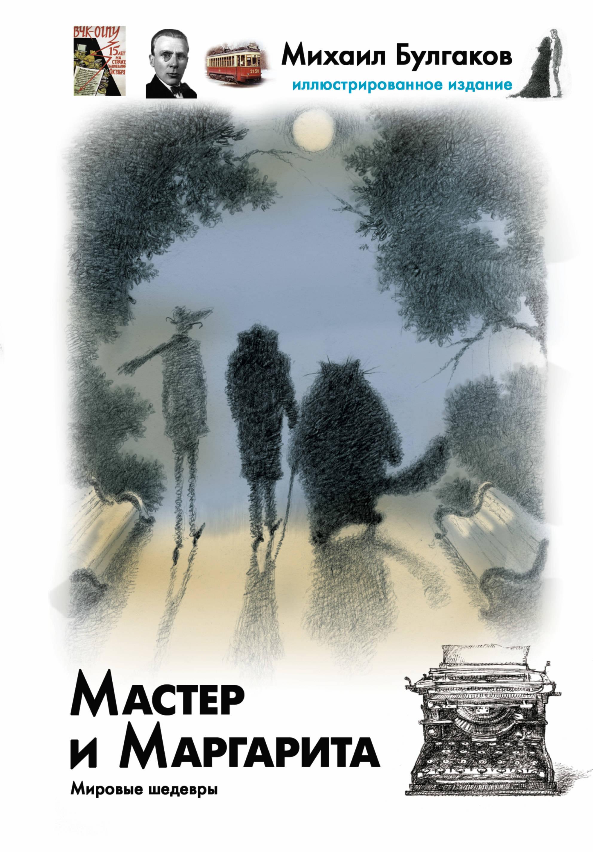 Булгаков М.А. Мастер и Маргарита классические балеты