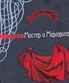 Мастер и Маргарита. Театральный роман Булгаков М.А.