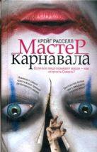 Расселл К. - Мастер карнавала' обложка книги