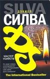 Силва Д. - Мастер убийств' обложка книги