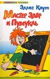 Каут Э. - Мастер Эдер и Пумукль' обложка книги