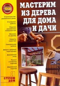 Моргунов В.Н. Мастерим из дерева для дома и дачи 500 советов любителю мастерить